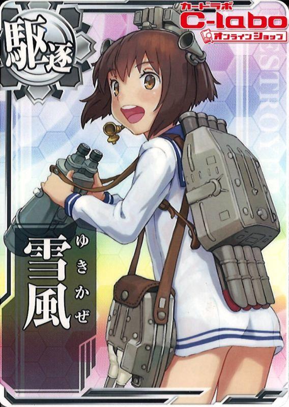 雪風 (駆逐艦)の画像 p1_36