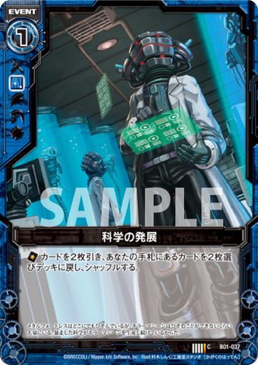 科学の発展【C/foil】B01 ...