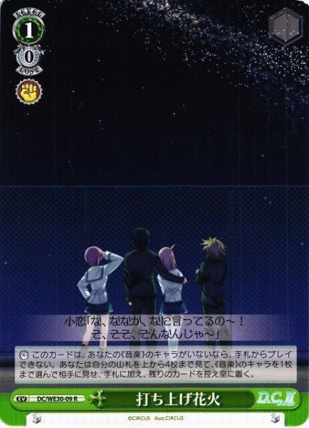 画像1: 【WS】打ち上げ花火【R】DC/WE30-09 (1)