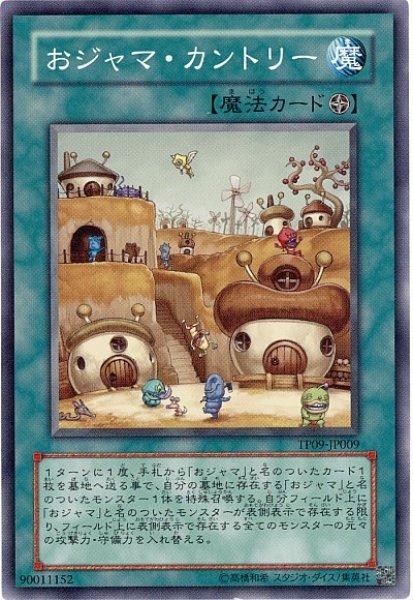 画像1: 《キズ特価品》【遊戯】おジャマ・カントリー【ノーマル/魔法】 (1)