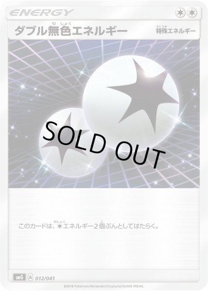 画像1: 【ポケカ】ダブル無色エネルギー【ST】SMG-012 (1)