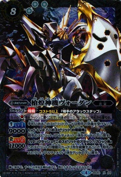 画像1: 【BS】《キズ特価品》槍煌神機ヴォーダン(カラー背景)【X】BS40-X04 (1)