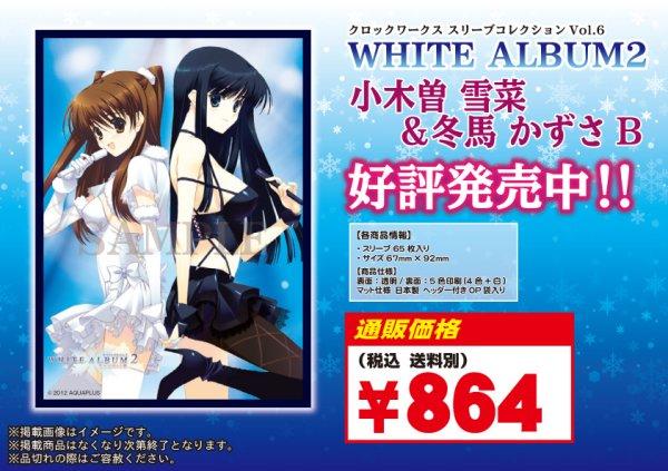 画像1: 【スリーブ】WHITE ALBUM2『小木曽 雪菜&冬馬 かずさ』B【65枚入り】 (1)