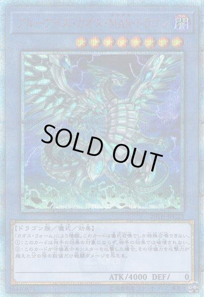 画像1: 【遊戯】ブルーアイズ・カオス・MAX・ドラゴン【20thシークレット/儀式】20TH-JPC23 (1)