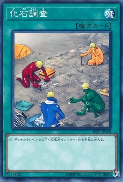 画像1: 《キズ特価品》【遊戯】化石調査【ノーマル/魔法】 (1)