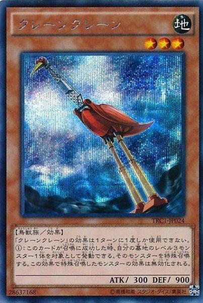 画像1: 【遊戯】クレーンクレーン【シークレット/効果】TRC1-JP024 (1)