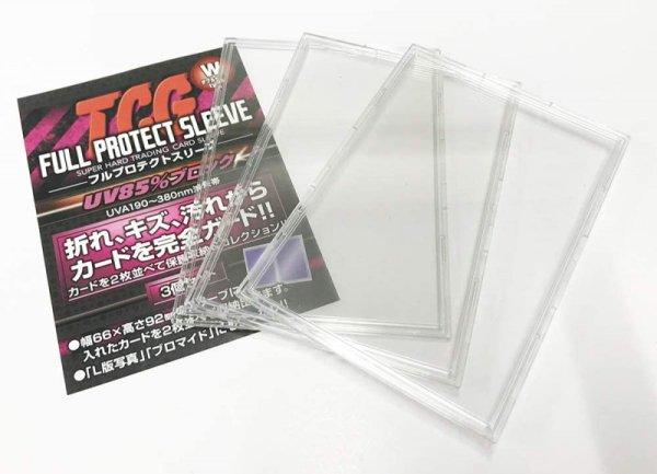 画像1: ※新品サプライ※ TCG フルプロテクトスリーブ Wサイズ【3枚入り】 (1)