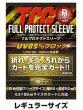 画像2: ※新品サプライ※ TCG フルプロテクトスリーブ レギュラーサイズ【3枚入り】 (2)