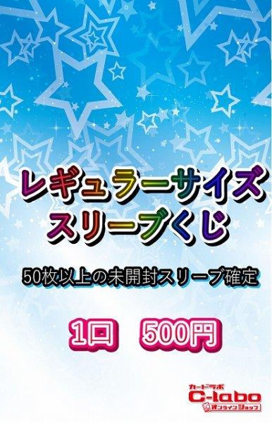 画像1: 【スリーブ】レギュラーサイズスリーブくじ[オリパ] (1)
