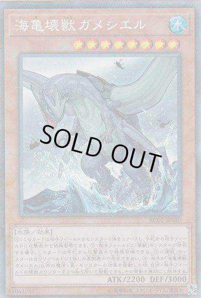 画像1: 【遊戯】海亀壊獣ガメシエル【コレクターズ/効果】RC02-JP020 (1)