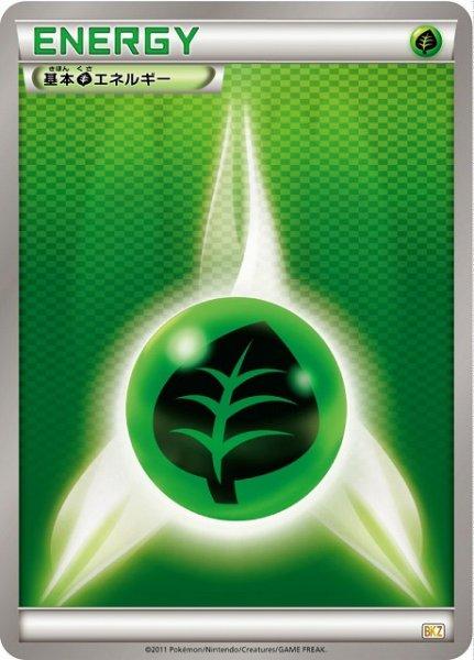 画像1: 《キズ特価品》【ポケカ】基本草エネルギー(チェック柄)【-】BKZ (1)