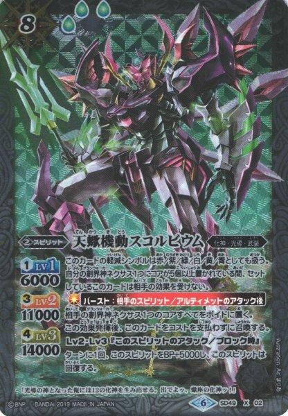 画像1: 【BS】天蠍機動スコルビウム【X】SD49-X02 (1)