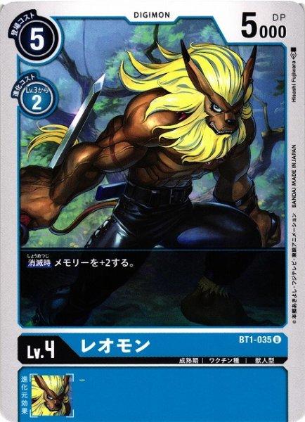 画像1: 【DIG】レオモン【U】BT1-035 (1)