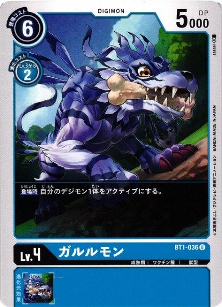 画像1: 【DIG】ガルルモン【U】BT1-036 (1)