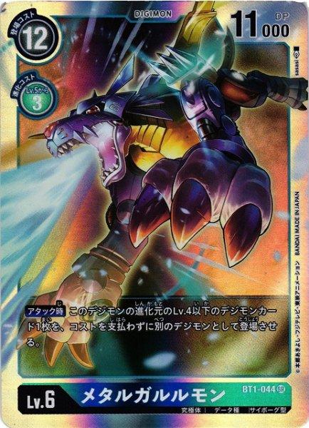 画像1: 【DIG】メタルガルルモン【SR】BT1-044 (1)