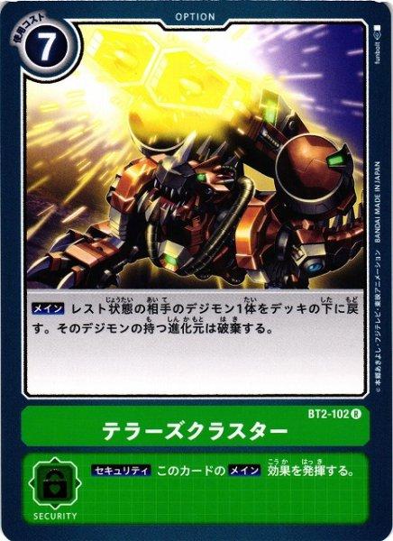 画像1: 【DIG】テラーズクラスター【R】BT2-102 (1)
