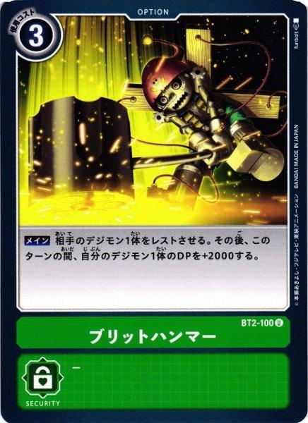 画像1: 【DIG】ブリットハンマー【U】BT2-100 (1)