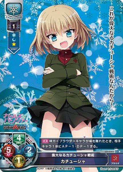 画像1: 【LO/ガルパン】偉大なるカチューシャ戦術 カチューシャ【R】LO-0303 (1)
