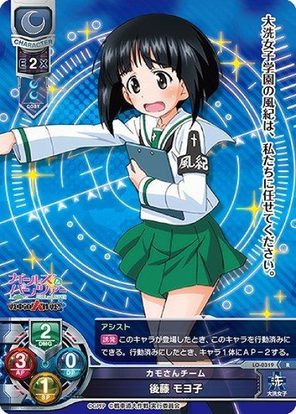 画像1: 【LO/ガルパン】カモさんチーム 後藤 モヨ子【R】LO-0319 (1)
