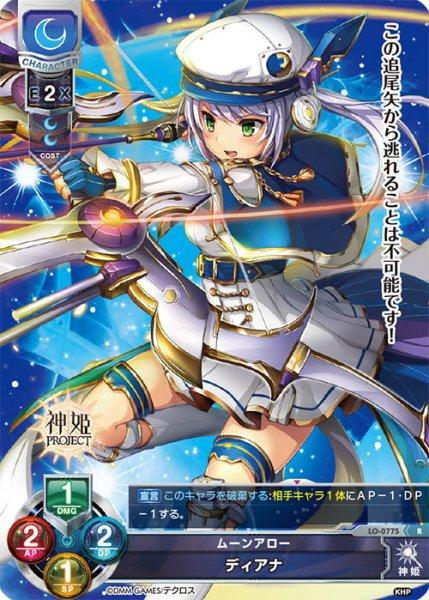 画像1: 【LO/神姫】ムーンアロー ディアナ 【R】LO-0775 (1)