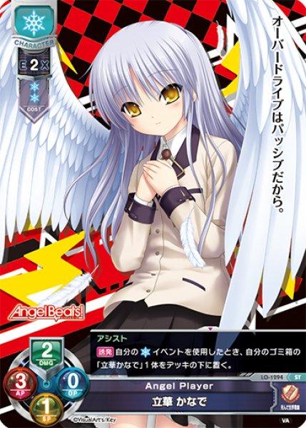 画像1: 【LO/Key】Angel Player 立華 かなで【ST】LO-1294 (1)