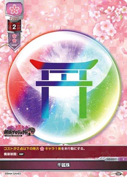 画像1: 【LO/御城】千狐珠【C】LO-2317 (1)
