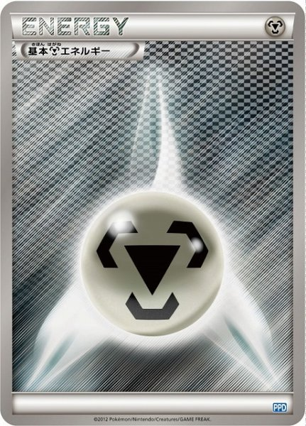 画像1: 【ポケカ】基本鋼エネルギー(チェック柄)【-】PPD (1)