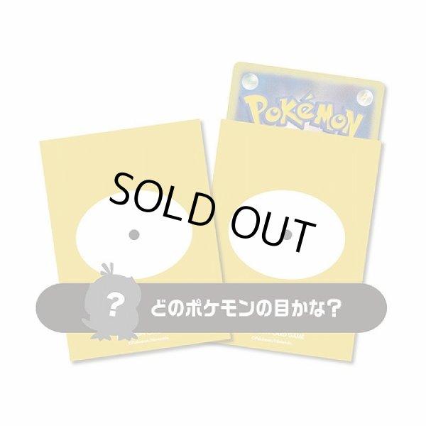 画像1: 【ポケカサプライ】[スリーブ]デッキシールド Pokemons eye 054 (1)
