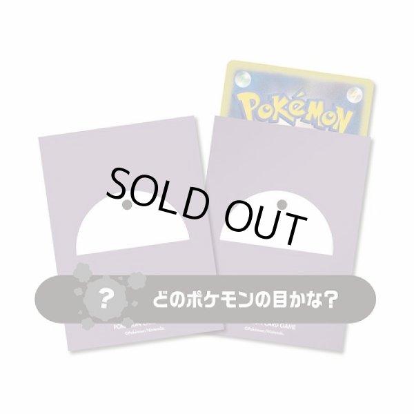 画像1: 【ポケカサプライ】[スリーブ]デッキシールド Pokemons eye 109 (1)