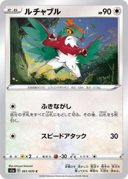 画像1: 【ポケカ】ルチャブル【C】S1A-061 (1)