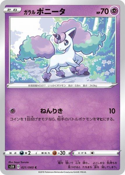 画像1: 【ポケカ】ガラルポニータ【C】S1H-021 (1)