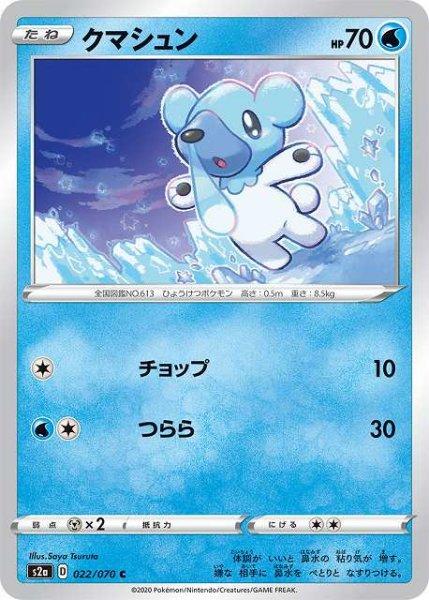画像1: 【ポケカ】クマシュン【C】S2a-022 (1)