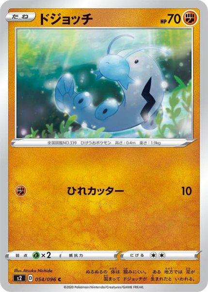 画像1: 【ポケカ】ドジョッチ【C】S2-054 (1)