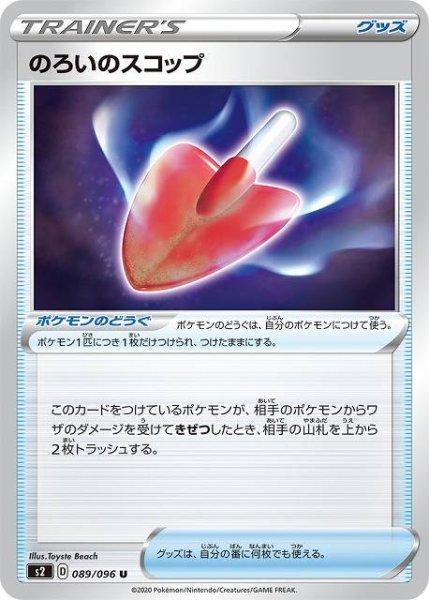 画像1: 【ポケカ】のろいのスコップ【U】S2-089 (1)