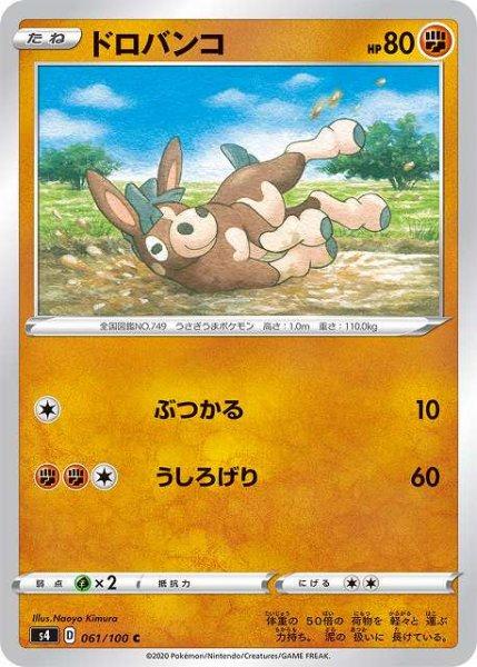 画像1: 【ポケカ】ドロバンコ【C】S4-061 (1)