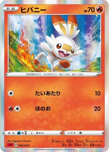 画像1: 【ポケカ】ヒバニー(Foil)【ST】SA炎-006 (1)