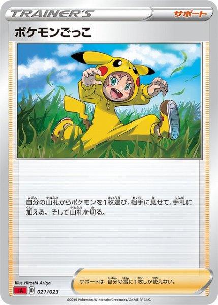 画像1: 【ポケカ】ポケモンごっこ【ST】SA炎-021 (1)
