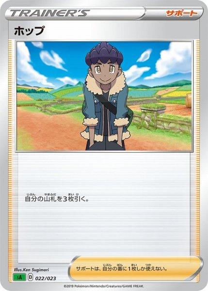 画像1: 【ポケカ】ホップ【ST】SA草-022 (1)
