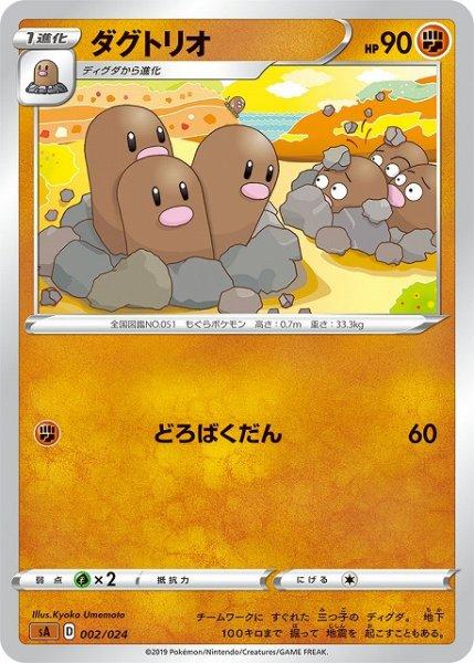 画像1: 【ポケカ】ダグトリオ【ST】SA闘-002 (1)