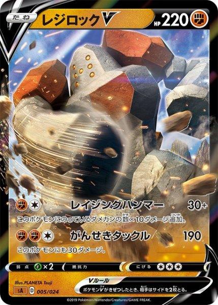 画像1: 【ポケカ】レジロックV【ST】SA闘-005 (1)