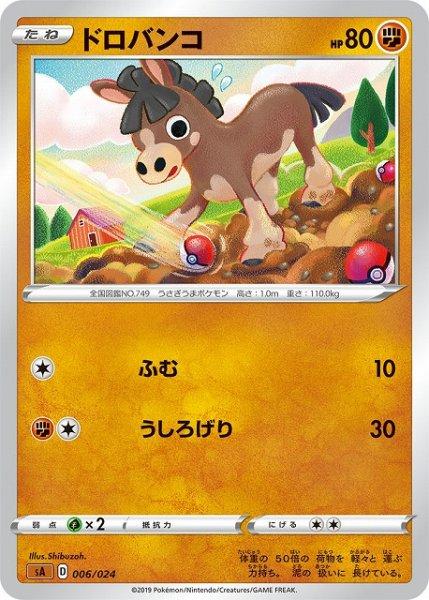 画像1: 【ポケカ】ドロバンコ【ST】SA闘-006 (1)