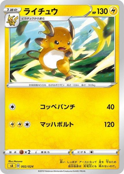 画像1: 【ポケカ】ライチュウ【ST】SA雷-002 (1)