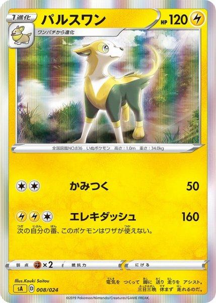 画像1: 【ポケカ】パルスワン(Foil)【ST】SA雷-008 (1)