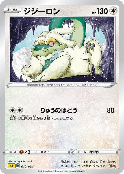 画像1: 【ポケカ】ジジーロン【ST】SA雷-010 (1)