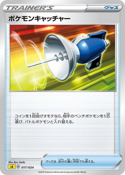 画像1: 【ポケカ】ポケモンキャッチャー【ST】SA雷-017 (1)