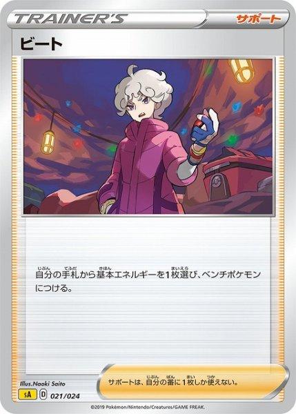 画像1: 【ポケカ】ビート【ST】SA雷-021 (1)