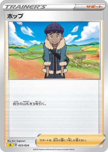 画像1: 【ポケカ】ホップ【ST】SA雷-023 (1)
