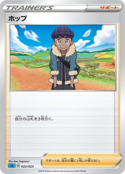 画像1: 【ポケカ】ホップ【ST】SA水-022 (1)