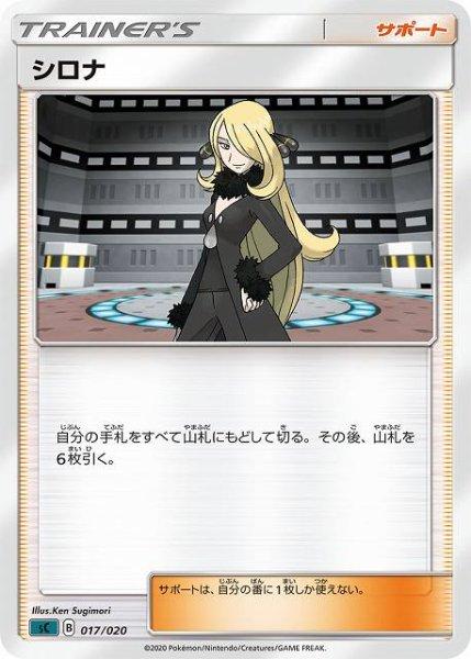 画像1: 【ポケカ】シロナ【ST】SC悪-017 (1)