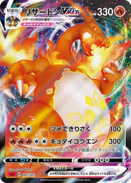 画像1: 【ポケカ】リザードンVMAX【ST】SC炎-002 (1)